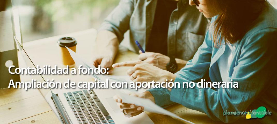Ampliación de capital con aportaciones no dinerarias